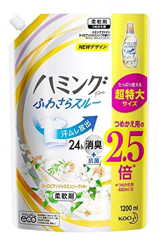 通信網出会いヘルメット【大容量】ハミング Fine(ファイン) 柔軟剤 ヨーロピアンジャスミンソープの香り 詰め替え 1200ml