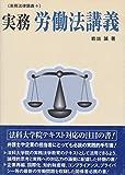 実務労働法講義 (実務法律講義)