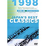 JAPAN'S BEST CLASSICS 1998 大学・職場・一般編 [DVD]