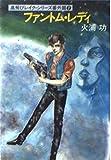ファントム・レディ (ハヤカワ文庫 JA―高飛びレイク・シリーズ番外篇 (209))