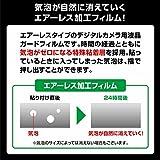 ETSUMI 液晶保護フィルム ZERO Canon EOS 5D MarkIV専用 E-7350 画像