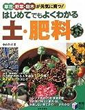 はじめてでもよくわかる土・肥料―草花・野菜・庭木が元気に育つ! (実用BEST BOOKS)