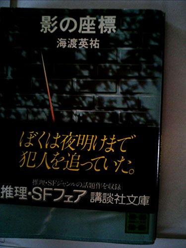 影の座標 (1980年) (講談社文庫)の詳細を見る