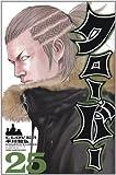 クローバー 25 (少年チャンピオン・コミックス)