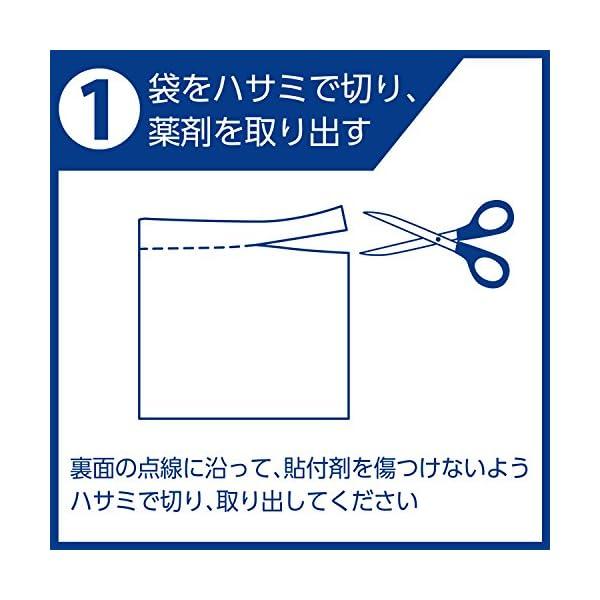 【第1類医薬品】ニコチネル パッチ20 14枚...の紹介画像6