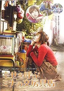幸せを呼ぶミナの文房具店 [DVD]