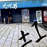 Brand New Days / 九州男