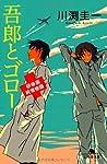 吾郎とゴロー<br>研修医純情物語 (幻冬舎文庫)