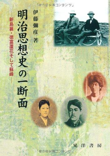 明治思想史の一断面―新島襄・徳富蘆花そして蘇峰