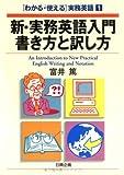新・実務英語入門 書き方と訳し方 (「わかる・使える」実務英語)