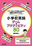 ペア・グループで盛り上がる! 英語が大好きになる! 小学校英語ゲーム&アクティビティ80 (小学校英語サポートBOOKS) 画像