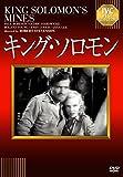 キング・ソロモン[DVD]