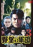 野望の軍団3[DVD]