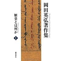 歴史とは何か (第1巻) (岡田英弘著作集(全8巻))