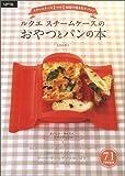 ルクエスチームケースのおやつとパンの本 ~スチームケース1つで1時間で焼きたてパン!~