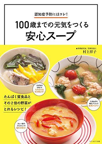 100歳までの元気をつくる安心スープの詳細を見る