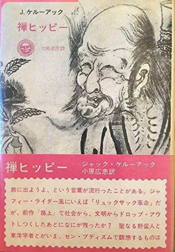 禅ヒッピー (1973年) (太陽選書〈22〉)