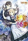 死神姫の再婚9 -恋するメイドと愛しの花嫁- (ビーズログ文庫)