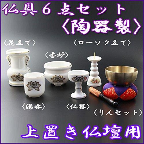 京仏壇はやし 仏具 仏具セット 上置き仏壇用 5具足 ( 陶器製 ) & おりんセット ( 日本製 )