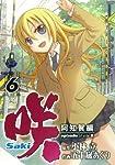 咲 Saki 阿知賀編 episode of side-A (6)(完) (ガンガンコミックス)