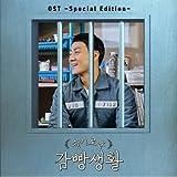 [DVD]賢い監房生活 OST