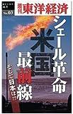 シェール革命 米国最前線―週刊東洋経済eビジネス新書No.03
