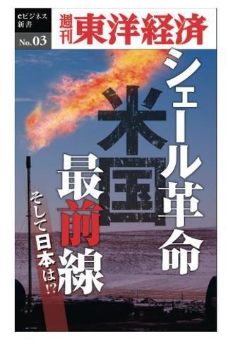 シェール革命 米国最前線—週刊東洋経済eビジネス新書No.03