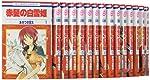 赤髪の白雪姫 コミック 1-15巻セット (花とゆめコミックス)