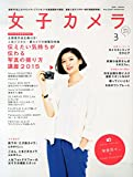 女子カメラ 2015年 3月号(vol.33) 画像