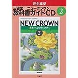 三省堂ニュークラウン教科書ガイドCD 2年 (<CD>)