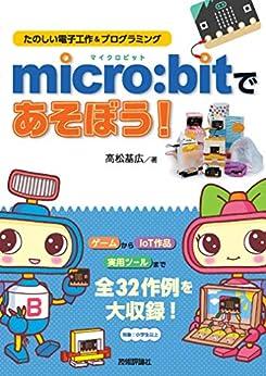 [高松 基広]のmicro:bitであそぼう! たのしい電子工作&プログラミング