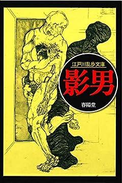 影男 (江戸川乱歩文庫)