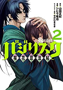バジリスク ~桜花忍法帖~(2) (ヤングマガジンコミックス)
