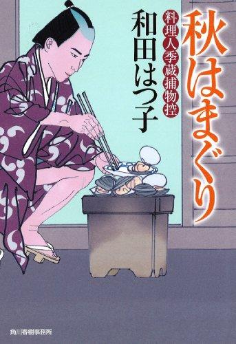 秋はまぐり 料理人季蔵捕物控 (ハルキ文庫 わ 1-18 時代小説文庫 料理人季蔵捕物控)の詳細を見る