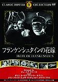 フランケンシュタインの花嫁 [DVD] 画像
