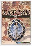 天文不思議集 (「知の再発見」双書) 画像