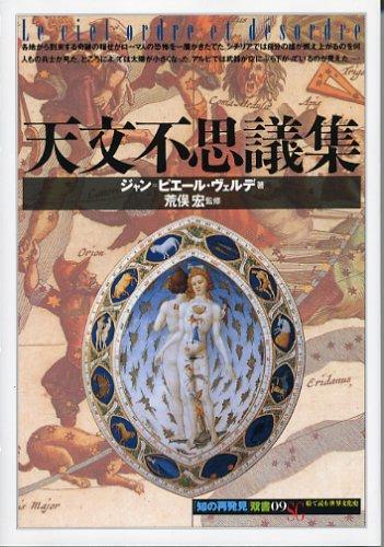 天文不思議集 (「知の再発見」双書)の詳細を見る