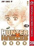 HUNTER×HUNTERカラー版25(ジャンプコミックスDIGITAL)