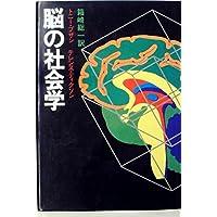 脳の社会学 (1980年)