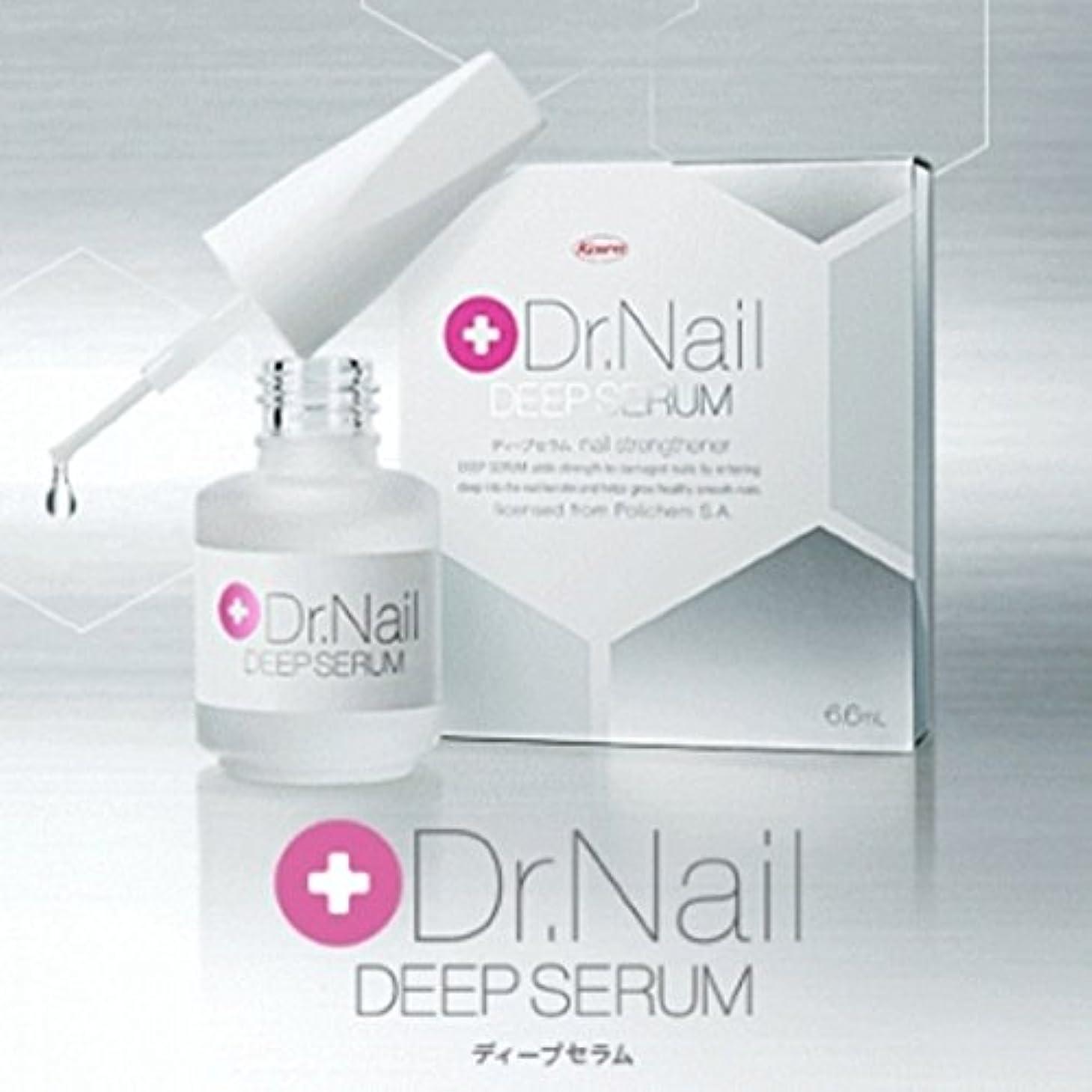 ドクターネイル ディープセラム 6.6ml 【2個セット】