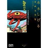 貸本漫画集(1)ロケットマン他 (水木しげる漫画大全集)