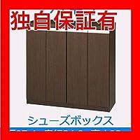 フナモコ シューズボックス 【幅97.4×高さ93cm】 レベッカオーク ERE-100 日本製 dS-950507