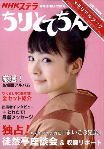 ちりとてちんメモリアルブック 2008年 8/25号 [雑誌]