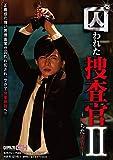 囚われた捜査官II~堕ちた美青年~ [DVD]