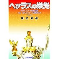 ヘッラスの栄光:古代ギリシア文明史講義 上巻: 神々からエーゲ海戦争まで