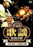 男唄‾THE歌謡SHOW‾ [DVD]