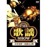 男唄‾THE歌謡SHOW‾