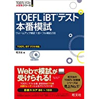 【CD3枚付】TOEFL iBTテスト本番模試 (TOEFL(R)大戦略)