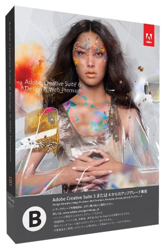無臭期待効果的Adobe Creative Suite 6 Design & Web Premium Windows版 アップグレード版「B」(CS4/3からのアップグレード) (旧製品)