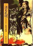 諸葛孔明―中国英雄伝